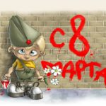 Итоги конкурса «Весна… Капель… 8 марта!»