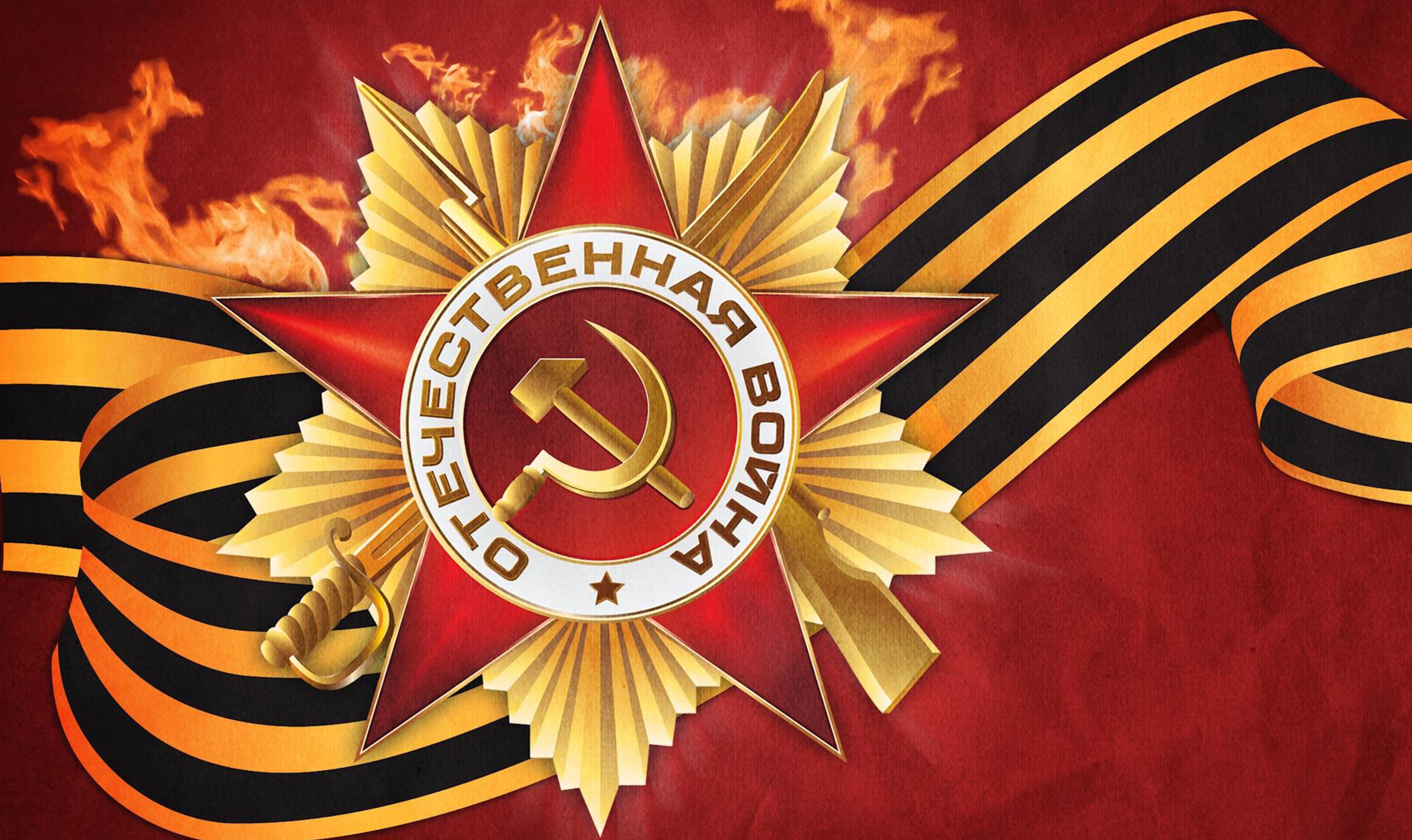 КОНКУРС поздравлений «С Днём Победы!»