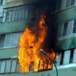 Если в квартире пожар…