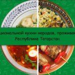 В Елабуге пройдут «Дни национальной кухни»