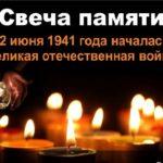 В Елабуге пройдет акция «Свеча памяти»