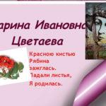 Внеочередная VIII Литературная премия имени Марины Цветаевой