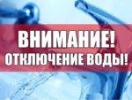 АО «ОЭЗ ППТ «Алабуга» сообщает об аварийном отключении