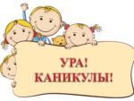 КОНКУРС фотографий «Ура! Каникулы!»