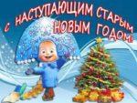 Старый Новый год. Народные обычаи, гадания и традиции