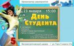 Спортивный «День студента»