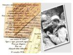 Фотовыставка «Письма военных лет. 1941-1945 гг.»