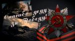 КОНКУРС«Дедушкин альбом»