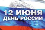 Программа празднования Дня России в Елабуге