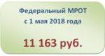 ПАМЯТКА о минимальном размере оплаты труда в Республике Татарстан