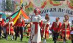 Всероссийская Спасская ярмарка-2018 приглашает