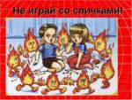 Пожарная безопасность во время каникул