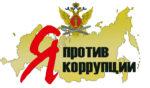 Конкурс на антикоррупционную тематику