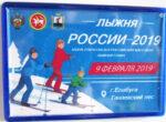 «Лыжня Татарстана-2019» объединила свыше 3 тыс. жителей Елабуги