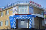 В Елабуге состоялось открытие клиники «Прозрение»