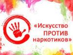 Литературный конкурс «Искусство против наркотиков»