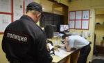 Приём заявлений о правонарушениях и преступлениях