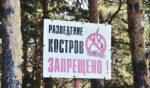 На территории НП «Нижняя Кама» до 5 июня установлен особый противопожарный режим
