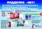 Осторожно «Фальшивые деньги»!