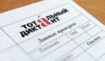 Организаторы «Тотального диктанта – 2019» назвали самые частые ОШИБКИ