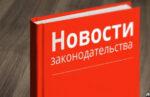 Изменения в законодательстве ждет жителей России с 1 июня 2019 года