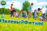 В «Гуляй парке» пройдет мероприятие «Зеленый фитнес»