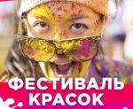 Фестиваль красок в Елабуге