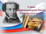 Мероприятия ко Дню рождения А.С. Пушкина
