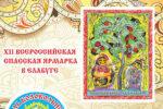 В Елабуге пройдёт XII Всероссийская Спасская ярмарка