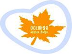В Елабуге стартовала акция «Осенняя неделя добра — эстафета добрых дел»