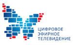 Республика перейдет на цифровое эфирное телевещание с 14 октября
