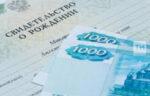 Размер пособия на первенца с января вырастет с 8,8 тыс. до 9,3 тыс. рублей