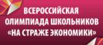 Полиция Елабуги приглашает школьников принять участие в олимпиаде «На страже экономики»