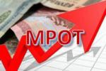 МРОТ увеличился с 1 января 2020