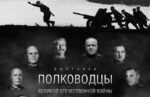 В Елабуге откроется выставка «Полководцы Великой Отечественной войны»