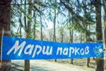Национальный парк «Нижняя Кама» объявил акцию «Марш Парков»