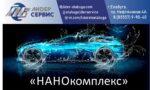 НАНО комплекс от «Лидер-Сервис»
