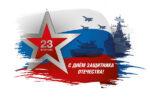 День в истории. 23 февраля — День Защитника Отечества и другие события