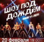 В Елабуге выступит Санкт-Петербургский театр танца «Искушение»