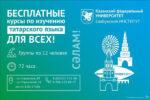 Бесплатные курсы татарского языка