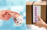 О возврате денег за некачественный товар
