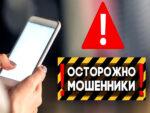 Мошенники похитили 47 тысяч рублей