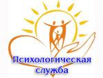 Центры психологической помощи для граждан