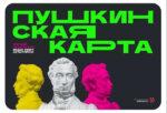Елабужский Дворец культуры подготовил два концерта под «Пушкинскую карту»