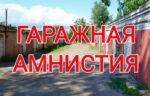 Росреестр Татарстана 21 октября проведёт горячую линию по «гаражной амнистии»