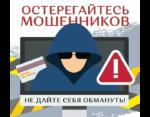 Елабужанин лишился более 1 миллиона рублей, поверив мошенникам