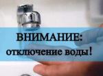 Отключение холодной воды