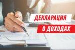 Налоговая напоминает: елабужанам необходимо представить декларации о доходах