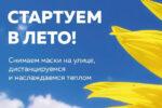 С 8 июня в Татарстане отменен масочно-перчаточный режим