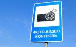 С 1 марта на дорогах появится новый дорожный знак